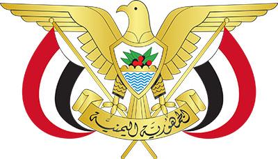 armoirie yemen